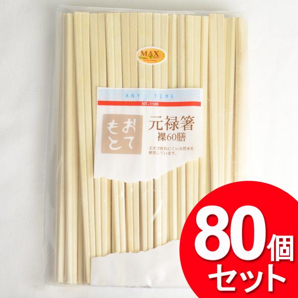 80個セット マックスファクトリー 元禄箸 裸 60膳 NT-1109 (まとめ買い_キッチン_割りばし)