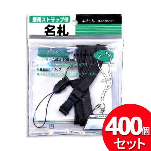 400個セット ナカトシ産業 携帯ストラップ付名札 285-NS (まとめ買い_文具_その他)