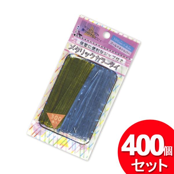400個セット ナカトシ産業 カラーメタリックタイ 296-MT (まとめ買い_日用品_ラッピング)