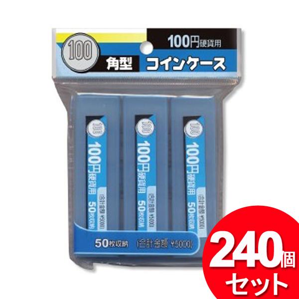 240個セット ナカトシ産業 角型コインケース 3P 100円用 365-CC (まとめ買い_文具_コインケース)