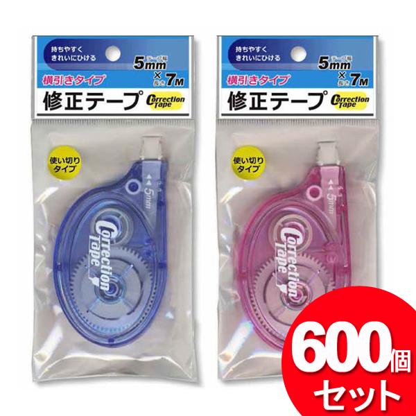 600個セット ナカトシ産業 横引きタイプ修正テープ 5mm x 8m 4053-CT (まとめ買い_文具_修正テープ)