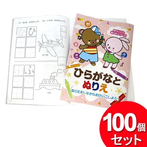100個セット 日本パール加工 おけいことぬりえ ひらがな 134-NPAN-003 (まとめ買い_文具_ノート)