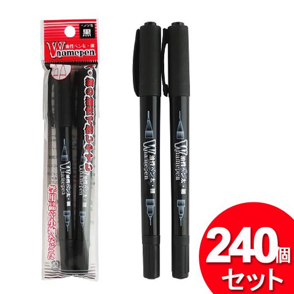 240個セット 日本パール加工 new Wネームペン 黒 2P 001-CR-2009-1 (まとめ買い_文具_マーカー)