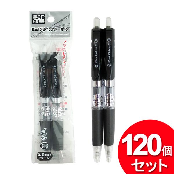 120個セット 日本パール加工 Black ゲルインクボールペン 2P 001-CR-2050 (まとめ買い_文具_ペン)