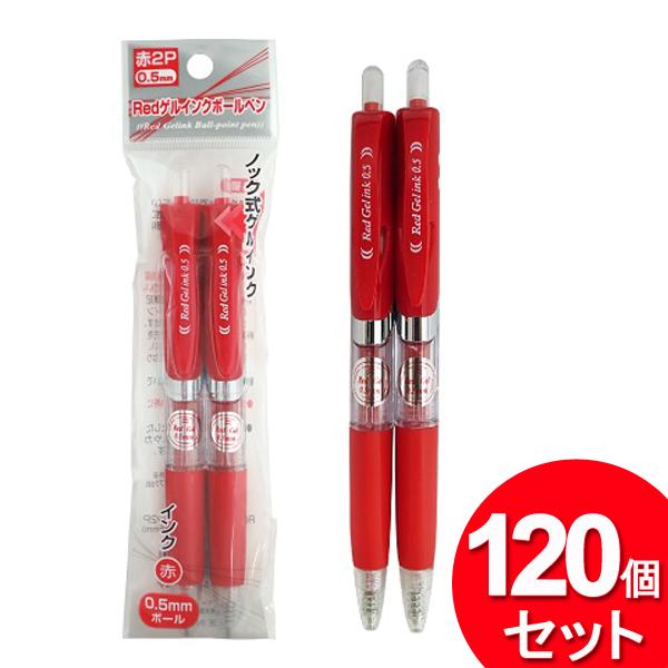 120個セット 日本パール加工 Red ゲルインクボールペン 2P (12x20) 001-CR-2051 (まとめ買い_文具_ペン)