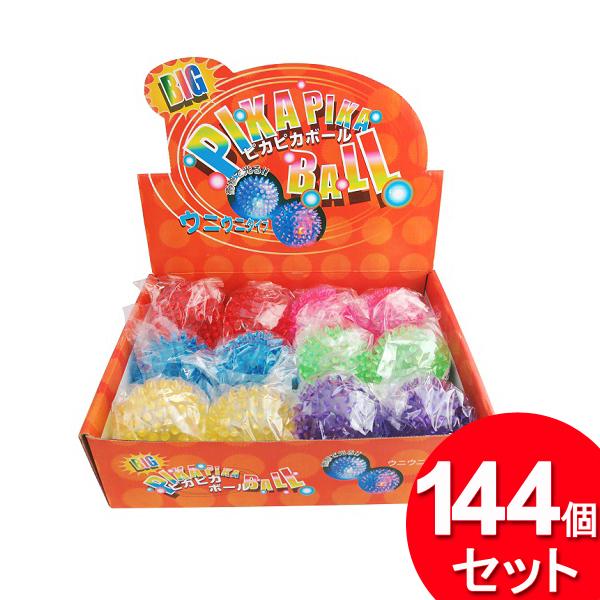 144個セット 日本パール加工 BIGピカピカボール (ウニウニ) 001-CS-2516 (まとめ買い_日用品_おもちゃ)