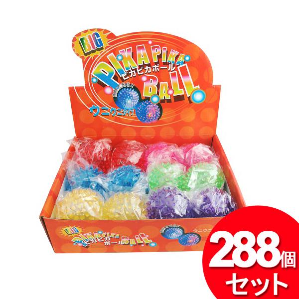 288個セット 日本パール加工 BIGピカピカボール (ウニウニ) 001-CS-2516 (まとめ買い_日用品_おもちゃ)
