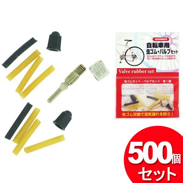 500個セット 日本パール加工 自転車用 虫ゴムバルブセット 160-NPD-001 (まとめ買い_日用品_自転車)