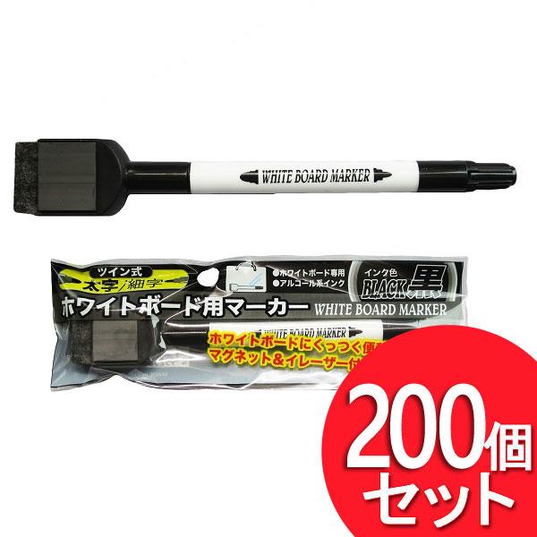 200本セット 日本パール加工 001-CR-3034 ツイン式ホワイトボード用マーカー 黒 (まとめ買い_文具_マーカー)
