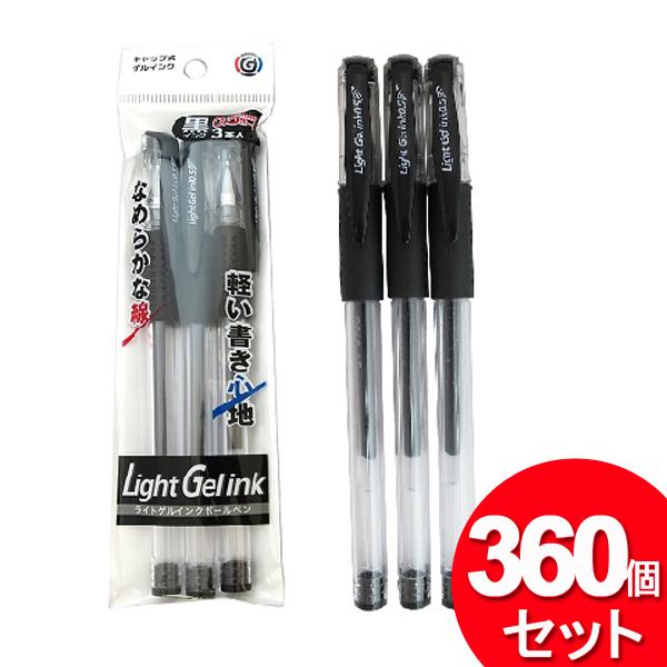 360個セット 日本パール加工 ライト ゲルインクボールペン 黒 3P 0.5mm 001-CR-3045 (まとめ買い_文具_ペン)