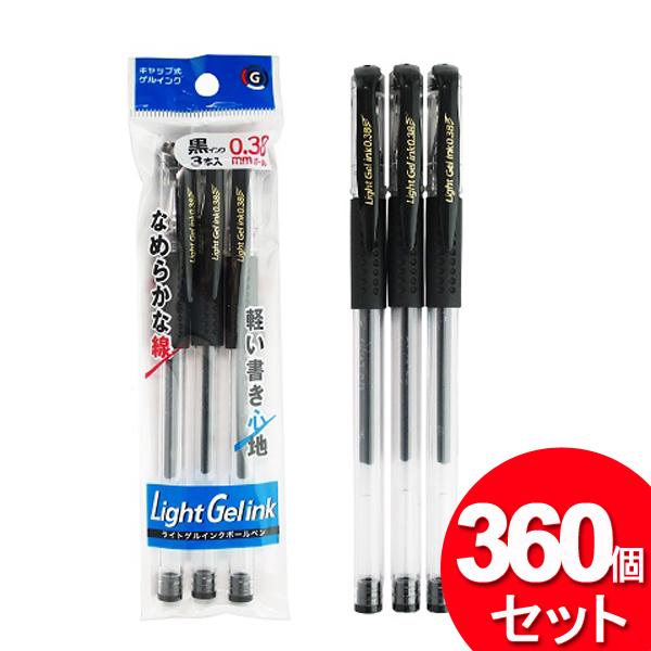 360個セット 日本パール加工 ライト ゲルインクボールペン 黒 3P 0.38mm 001-CR-3045-1 (まとめ買い_文具_ペン)