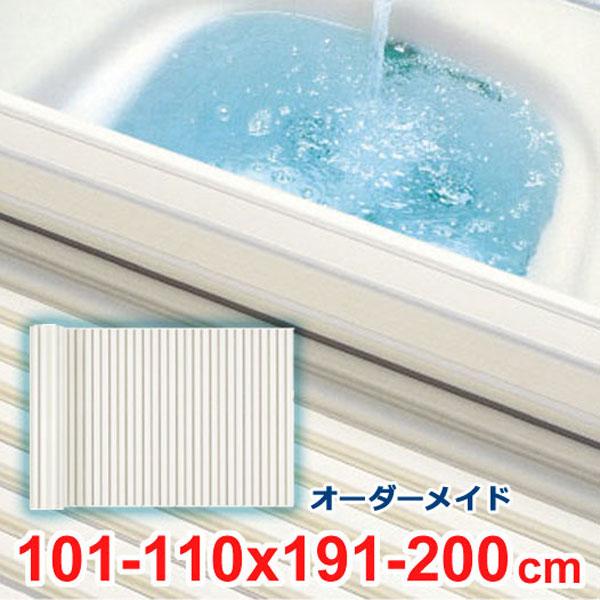 風呂ふた オーダー 風呂フタ オーダーメイド ふろふた シャッター 巻き式 風呂蓋 お風呂ふた 特注 別注 オーダーメード 101~110×191~200cm