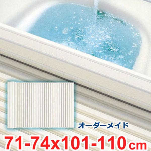 風呂ふた オーダー 風呂フタ オーダーメイド ふろふた シャッター 巻き式 風呂蓋 お風呂ふた 特注 別注 オーダーメード オーエ 71~74×101~110cm