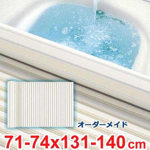 風呂ふた オーダー 風呂フタ オーダーメイド ふろふた シャッター 巻き式 風呂蓋 お風呂ふた 特注 別注 オーダーメード 71~74×131~140cm