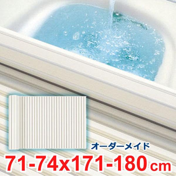 風呂ふた オーダー 風呂フタ オーダーメイド ふろふた シャッター 巻き式 風呂蓋 お風呂ふた 特注 別注 オーダーメード 71~74×171~180cm