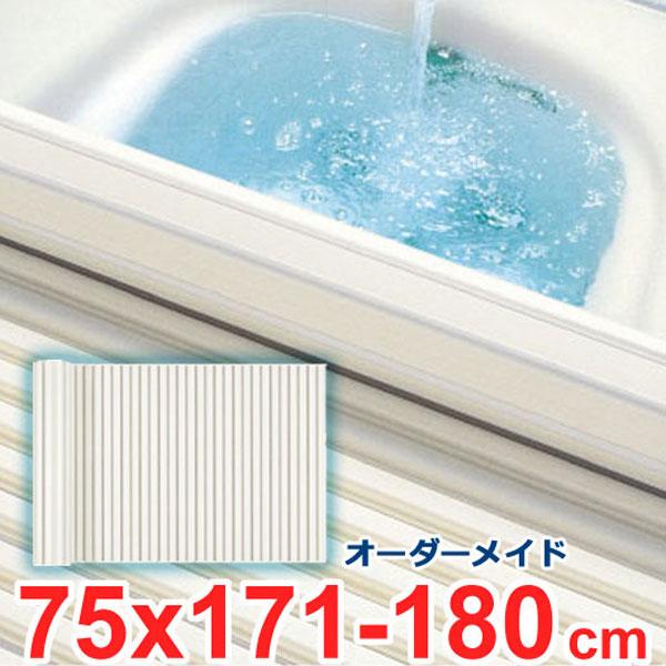 風呂ふた オーダー 風呂フタ オーダーメイド ふろふた シャッター 巻き式 風呂蓋 お風呂ふた 特注 別注 オーダーメード オーエ 75×171~180cm