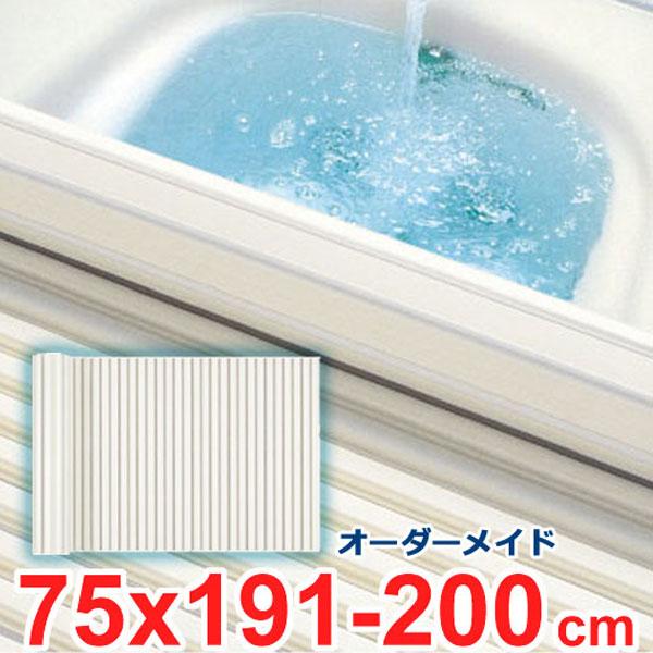 風呂ふた オーダー 風呂フタ オーダーメイド ふろふた シャッター 巻き式 風呂蓋 お風呂ふた 特注 別注 オーダーメード 75×191~200cm