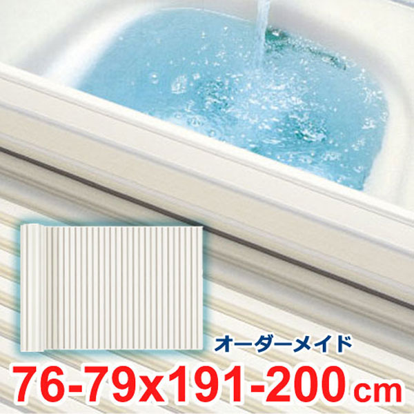 風呂ふた オーダー 風呂フタ オーダーメイド ふろふた シャッター 巻き式 風呂蓋 お風呂ふた 特注 別注 オーダーメード オーエ 76~79×191~200cm