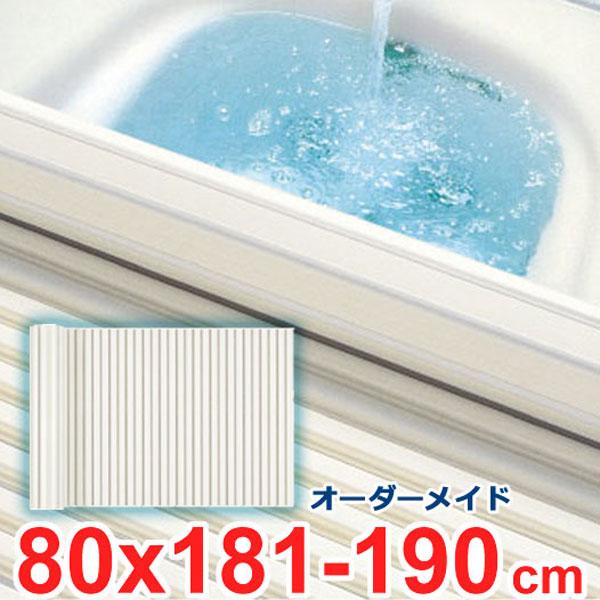 風呂ふた オーダー 風呂フタ オーダーメイド ふろふた シャッター 巻き式 風呂蓋 お風呂ふた 特注 別注 オーダーメード 80×181~190cm