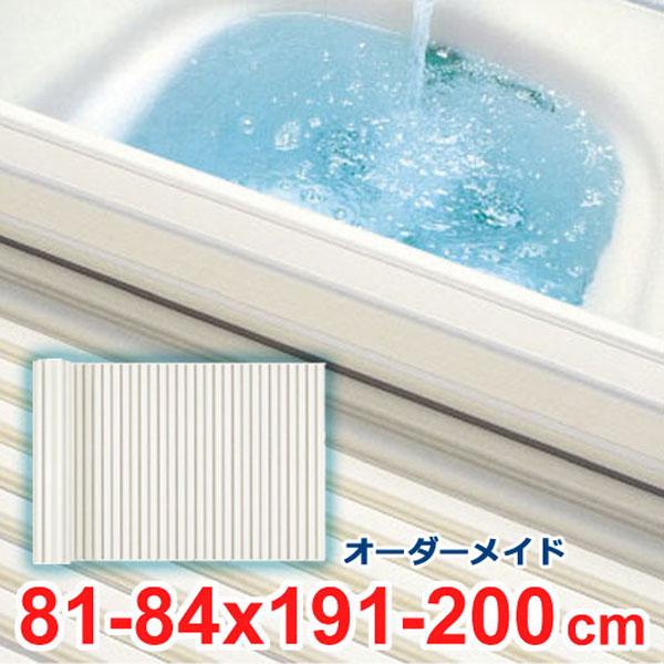 風呂ふた オーダー 風呂フタ オーダーメイド ふろふた シャッター 巻き式 風呂蓋 お風呂ふた 特注 別注 オーダーメード 81~84×191~200cm