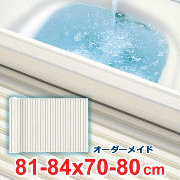風呂ふた オーダー 風呂フタ オーダーメイド ふろふた シャッター 巻き式 風呂蓋 お風呂ふた 特注 別注 オーダーメード オーエ 81~84×70~80cm