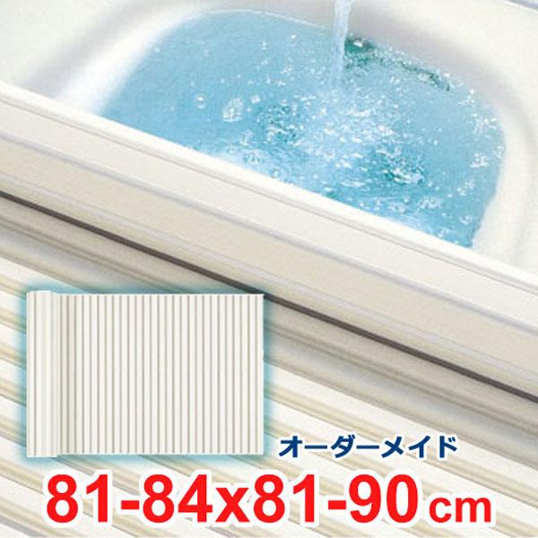 風呂ふた オーダー 風呂フタ オーダーメイド ふろふた シャッター 巻き式 風呂蓋 お風呂ふた 特注 別注 オーダーメード オーエ 81~84×81~90cm