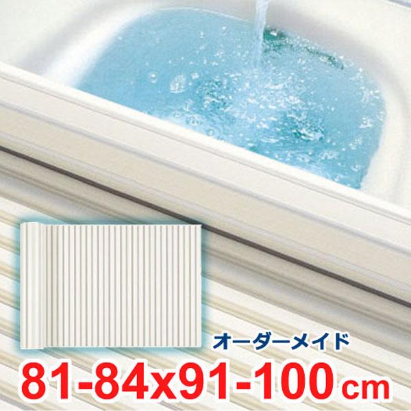 風呂ふた オーダー 風呂フタ オーダーメイド ふろふた シャッター 巻き式 風呂蓋 お風呂ふた 特注 別注 オーダーメード 81~84×91~100cm