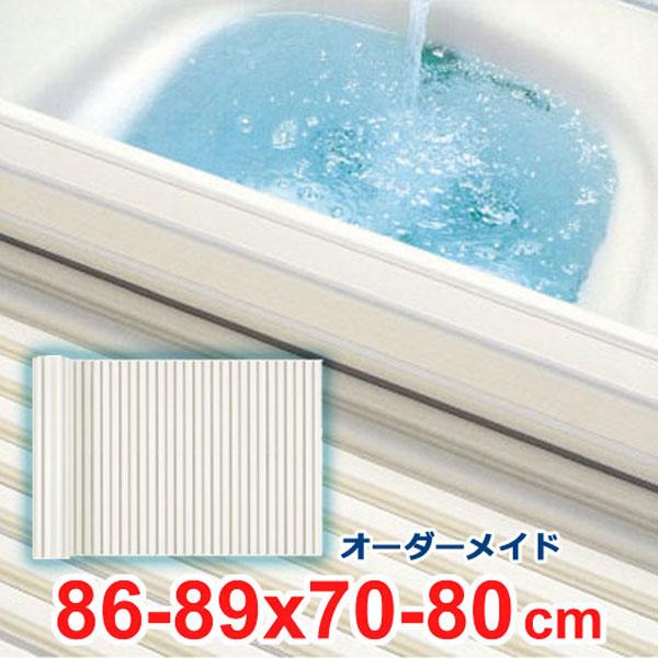 風呂ふた オーダー 風呂フタ オーダーメイド ふろふた シャッター 巻き式 風呂蓋 お風呂ふた 特注 別注 オーダーメード オーエ 86~89×70~80cm