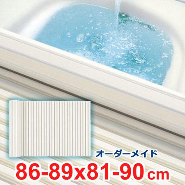 風呂ふた オーダー 風呂フタ オーダーメイド ふろふた シャッター 巻き式 風呂蓋 お風呂ふた 特注 別注 オーダーメード 86~89×81~90cm