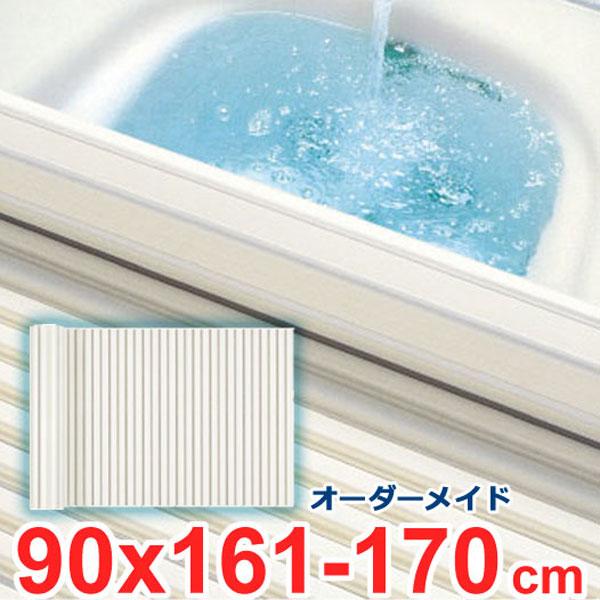 風呂ふた オーダー 風呂フタ オーダーメイド ふろふた シャッター 巻き式 風呂蓋 お風呂ふた 特注 別注 オーダーメード オーエ 90×161~170cm