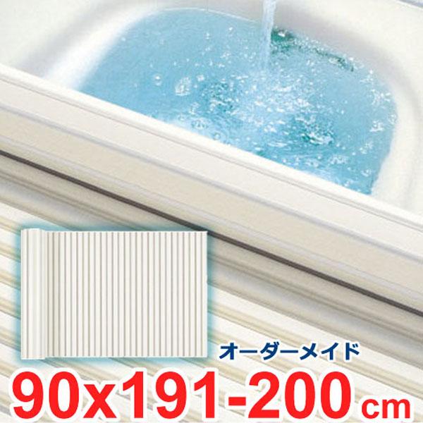 風呂ふた オーダー 風呂フタ オーダーメイド ふろふた シャッター 巻き式 風呂蓋 お風呂ふた 特注 別注 オーダーメード 90×191~200cm