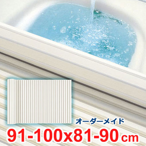 風呂ふた オーダー 風呂フタ オーダーメイド ふろふた シャッター 巻き式 風呂蓋 お風呂ふた 特注 別注 オーダーメード 91~100×81~90cm