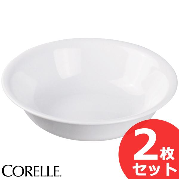 世界で愛されるブランド CORELLEの食器 食器 お皿 白 開店記念セール スーパーセール おしゃれ ウインターフロストホワイト 小ボウル 2枚セット 可愛い コレール CORELLE