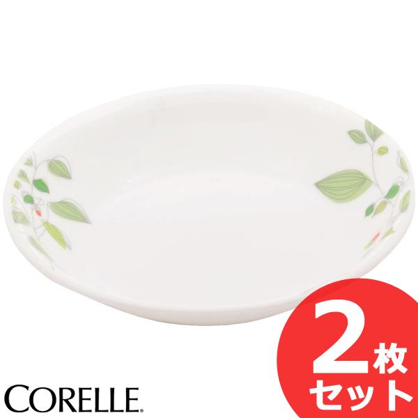 世界で愛されるブランド CORELLEの食器 食器 お皿 おしゃれ 可愛い 品質保証 コレール CORELLE ギフ_包装 2枚セット ミニプレート 小皿 グリーンブリーズ