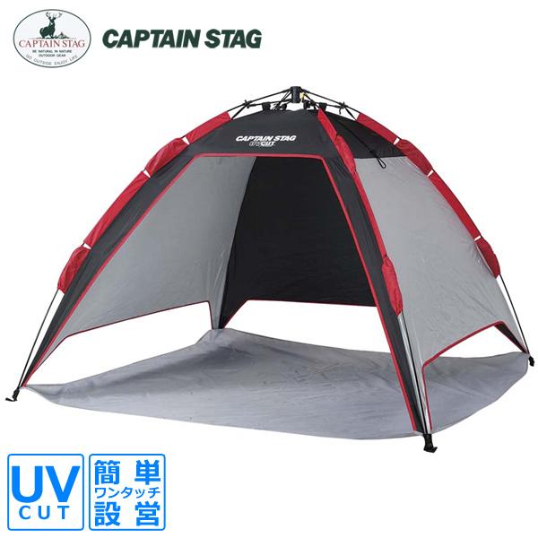 テント ワンタッチ 簡単 キャプテンスタッグ クイックサンシェルター 200UV ブラック M-3139 ( CAPTAINSTAG アウトドア 日よけ ビーチ 海水浴 UVカット )