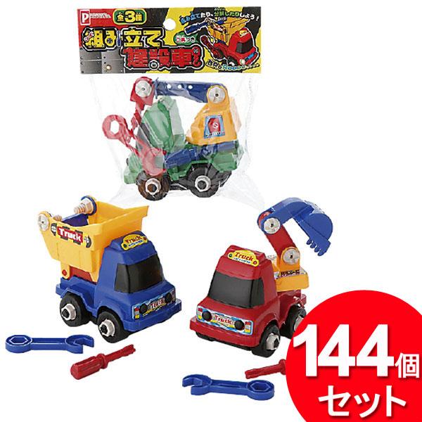 144個セット ポニー 組み立て建設車 7534 (まとめ買い_日用品_おもちゃ)