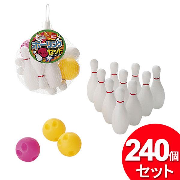 240個セット ポニー ボーリングセット 7540 (まとめ買い_日用品_おもちゃ)