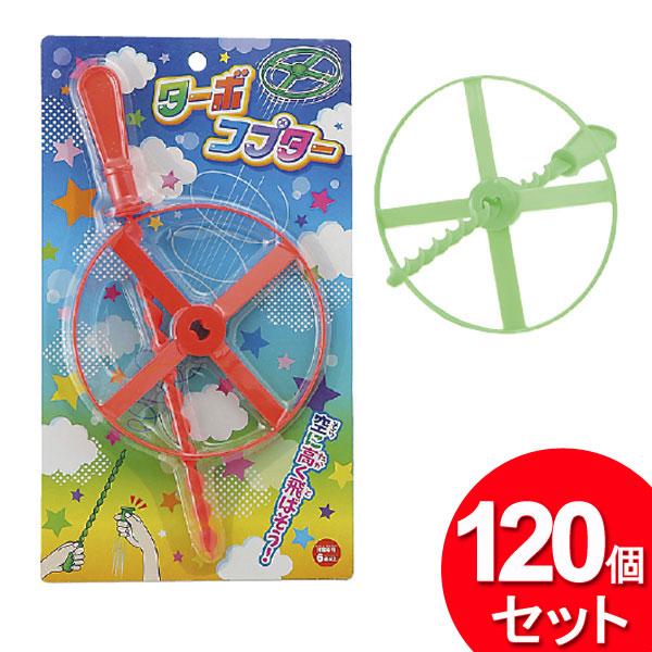 120個セット ポニー ターボコプター 7637 (まとめ買い_日用品_おもちゃ)