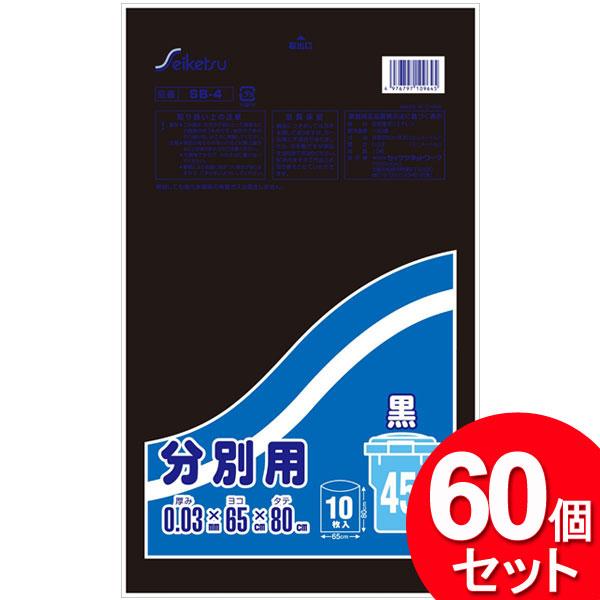60個セット セイケツネットワーク 分別用 45L 黒 10枚入 SB-4 (まとめ買い_日用品_ゴミ袋)