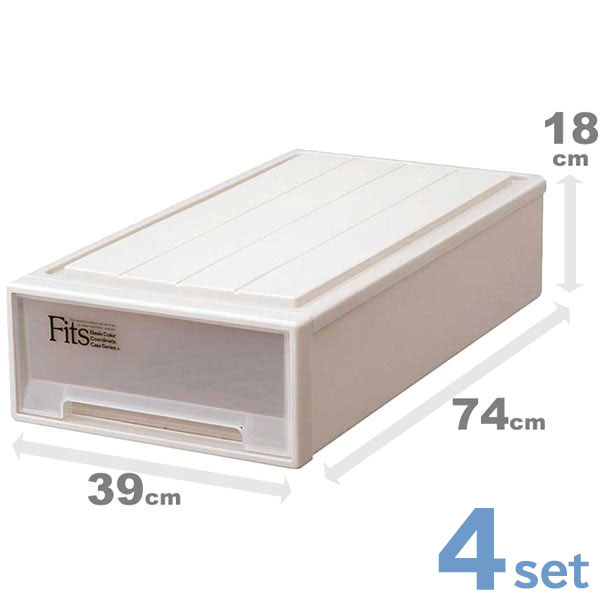 収納ケース 収納ボックス 4個セット Fits フィッツケース スリム 押入れ プラスチック ( 衣装ケース 押し入れ収納 天馬 引き出し Fit's 日本製 国産 ベッド下 収納 フィッツ )