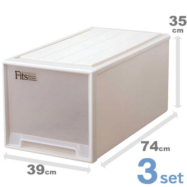 収納ケース 収納ボックス 3個セット Fits フィッツケース ビッグ 押入れ ( 衣装ケース 押し入れ収納 fitsケース 天馬 Fit's 引き出し 引出し キャスター取付可 おもちゃ 日本製 国産 )