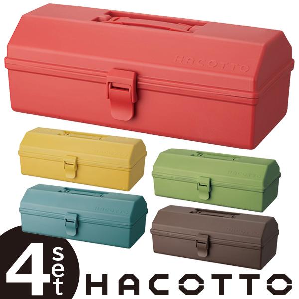 レトロかわいいカラフルなプラスチック道具箱 4個セット 本物◆ 天馬 HACOTTO L ハコット 早割クーポン