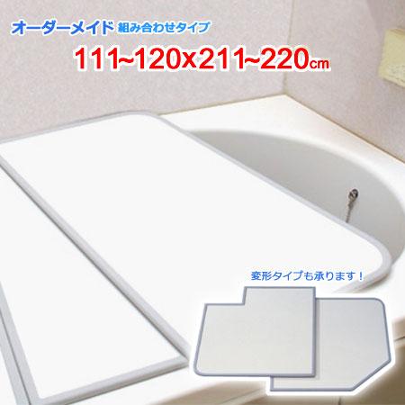 風呂ふた オーダー 風呂フタ オーダーメイド ふろふた 組合せ 組み合わせ 風呂蓋 お風呂ふた 特注 別注 オーダーメード 東プレ 111~120×211~220cm 4枚割