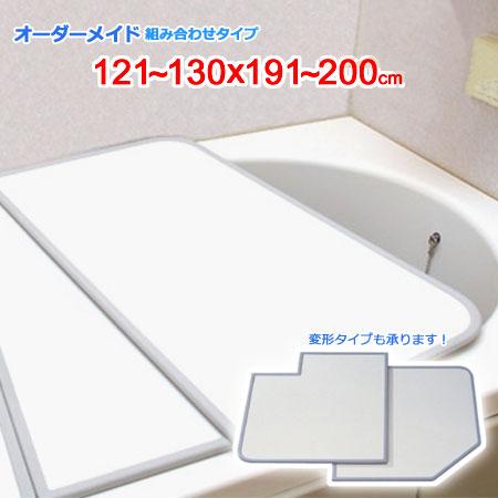 風呂ふた オーダー 風呂フタ オーダーメイド ふろふた 組合せ 組み合わせ 風呂蓋 お風呂ふた 特注 別注 オーダーメード 東プレ 121~130×191~200cm 4枚割
