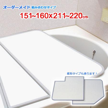 風呂ふた オーダー 風呂フタ オーダーメイド ふろふた 組合せ 組み合わせ 風呂蓋 お風呂ふた 特注 別注 オーダーメード 東プレ 151~160×211~220cm 4枚割
