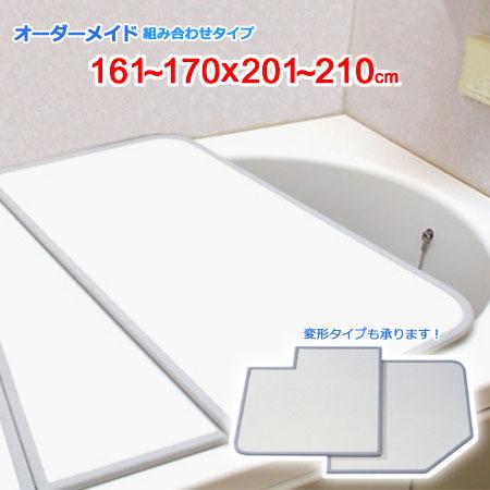 風呂ふた オーダー 風呂フタ オーダーメイド ふろふた 組合せ 組み合わせ 風呂蓋 お風呂ふた 特注 別注 オーダーメード 東プレ 161~170×201~210cm 4枚割