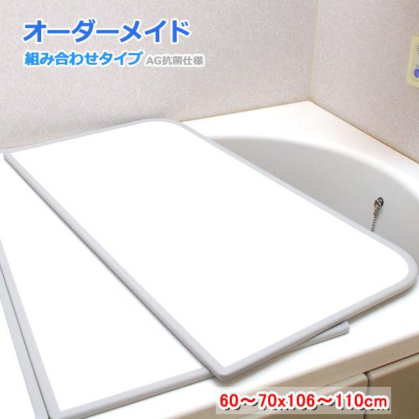 風呂ふた オーダー 風呂フタ オーダーメイド ふろふた 組合せ 組み合わせ 風呂蓋 AG 抗菌 特注 別注 オーダーメード 東プレ 60~70×106~110cm 2枚割