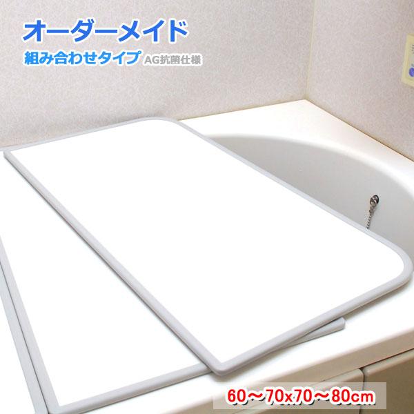 風呂ふた オーダー 風呂フタ オーダーメイド ふろふた 組合せ 組み合わせ 風呂蓋 AG 抗菌 特注 別注 オーダーメード 東プレ 60~70×70~80cm 2枚割