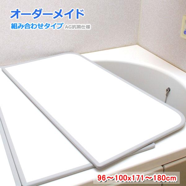 風呂ふた オーダー 風呂フタ オーダーメイド ふろふた 組合せ 組み合わせ 風呂蓋 AG 抗菌 特注 別注 オーダーメード 東プレ 96~100×171~180cm 2枚割