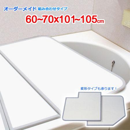 風呂ふた オーダー 風呂フタ オーダーメイド ふろふた 組合せ 組み合わせ 風呂蓋 お風呂ふた 特注 別注 オーダーメード 東プレ 60~70×101~105cm 2枚割